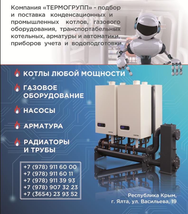 Термогрупп Крым
