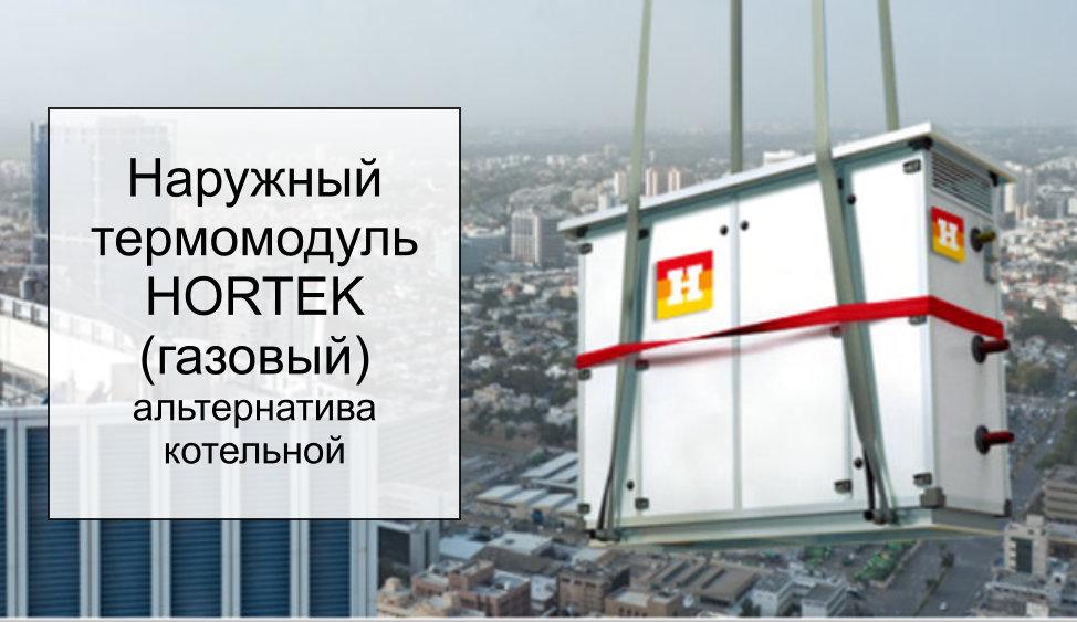 Термомодули в Крыму