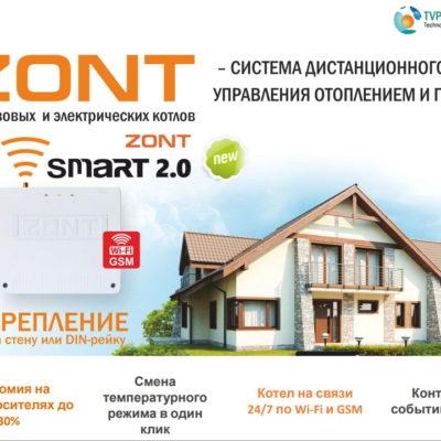 Система дистанционного управления отоплением и ГВС в Крыму