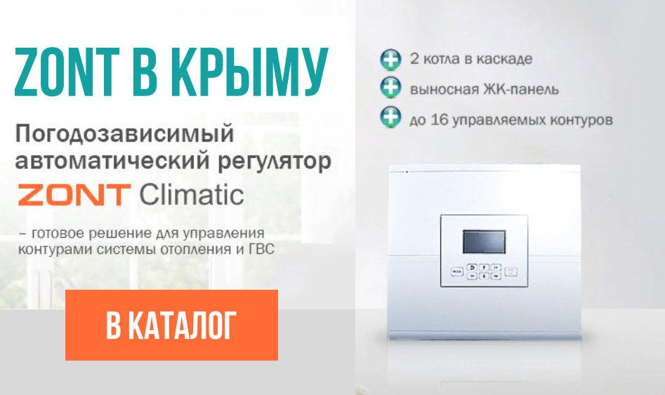 Автоматика ZONT в Крыму