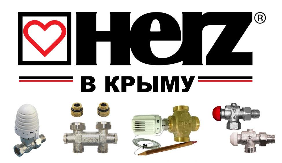 Арматура Herz в Крыму, купить системы отопления, Крым