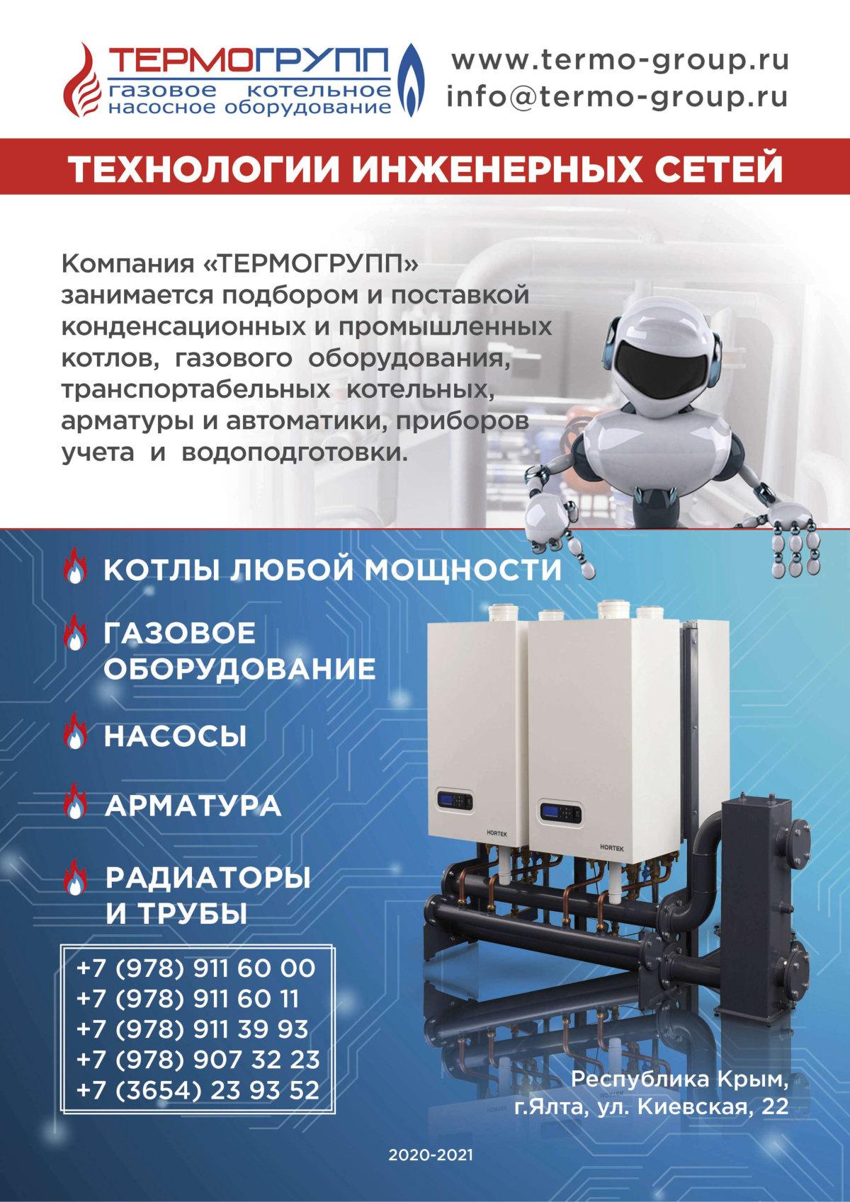 Термо Групп Крым, продажа котлов в Крыму
