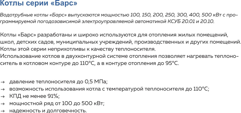 Купить котлы барс в Крыму